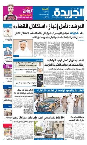 59702247e عدد الجريدة 24 أبريل 2015 by Aljarida Newspaper - issuu
