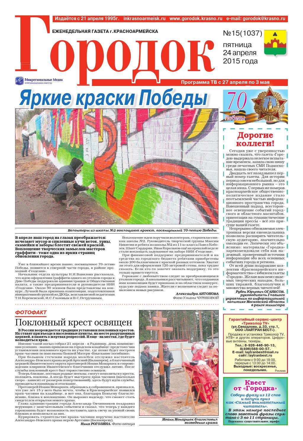 Газета Городок Знакомства Киселевск