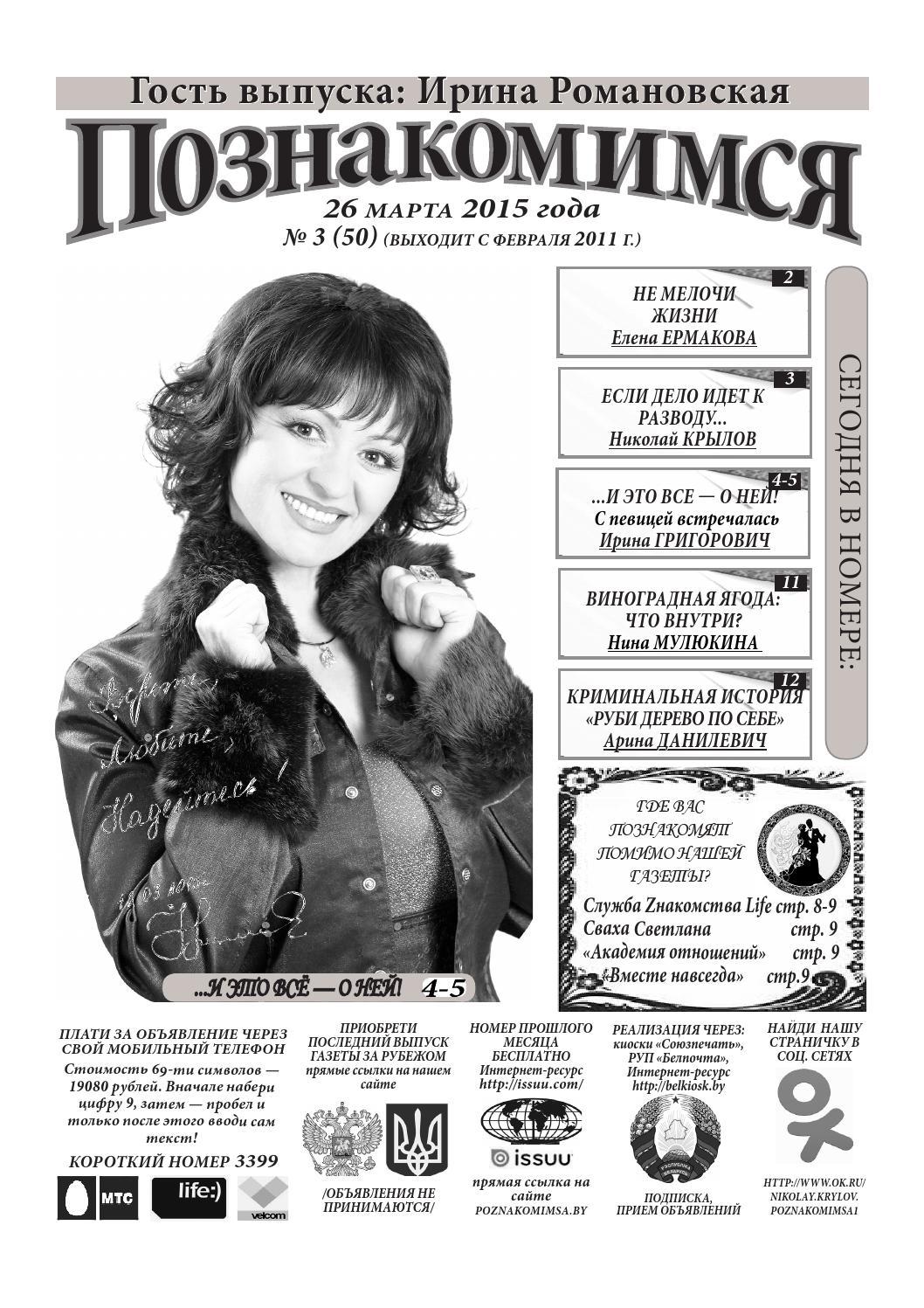 газета знакомства в волгограде