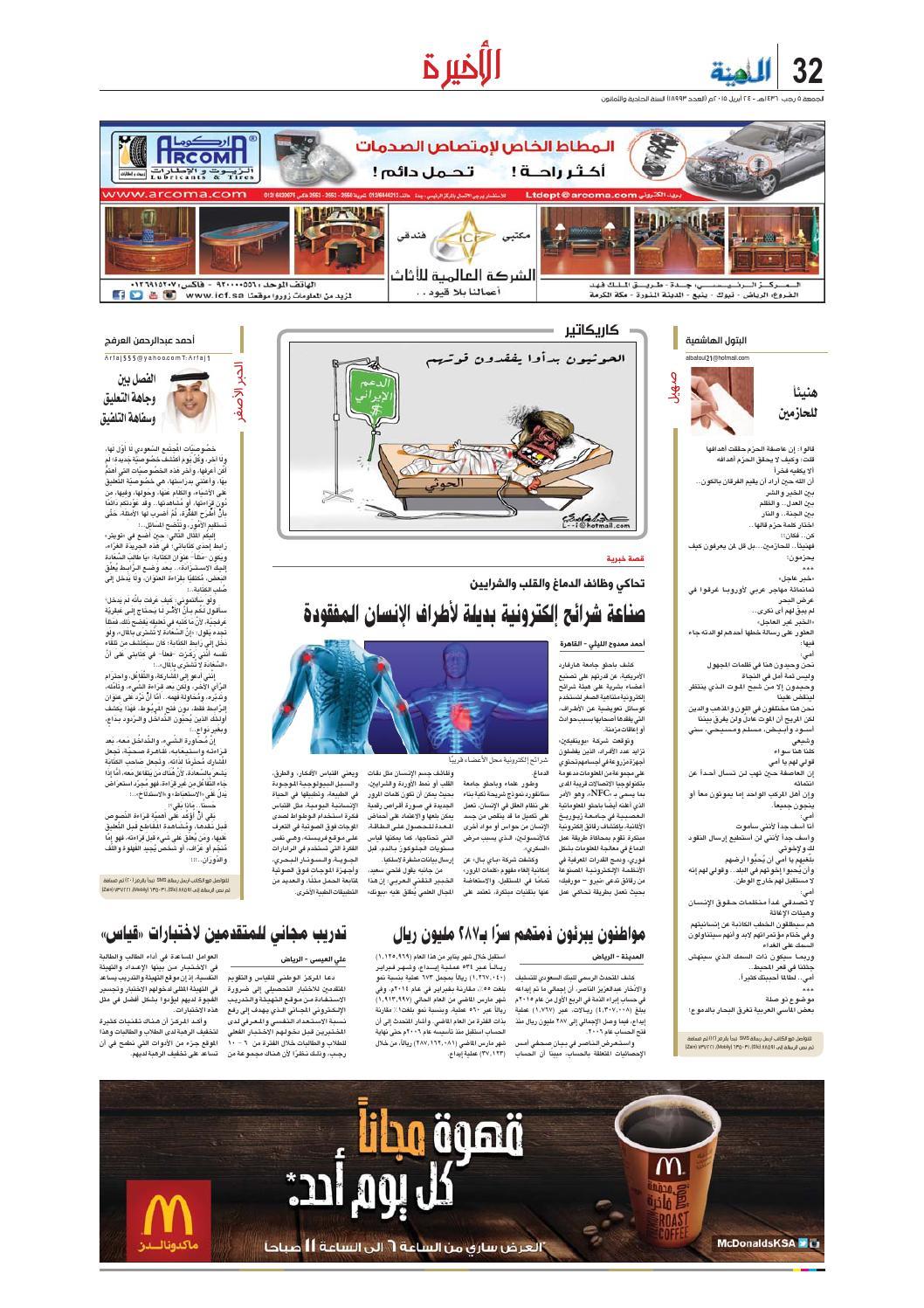 Madina by Al Madina Newspaper issuu