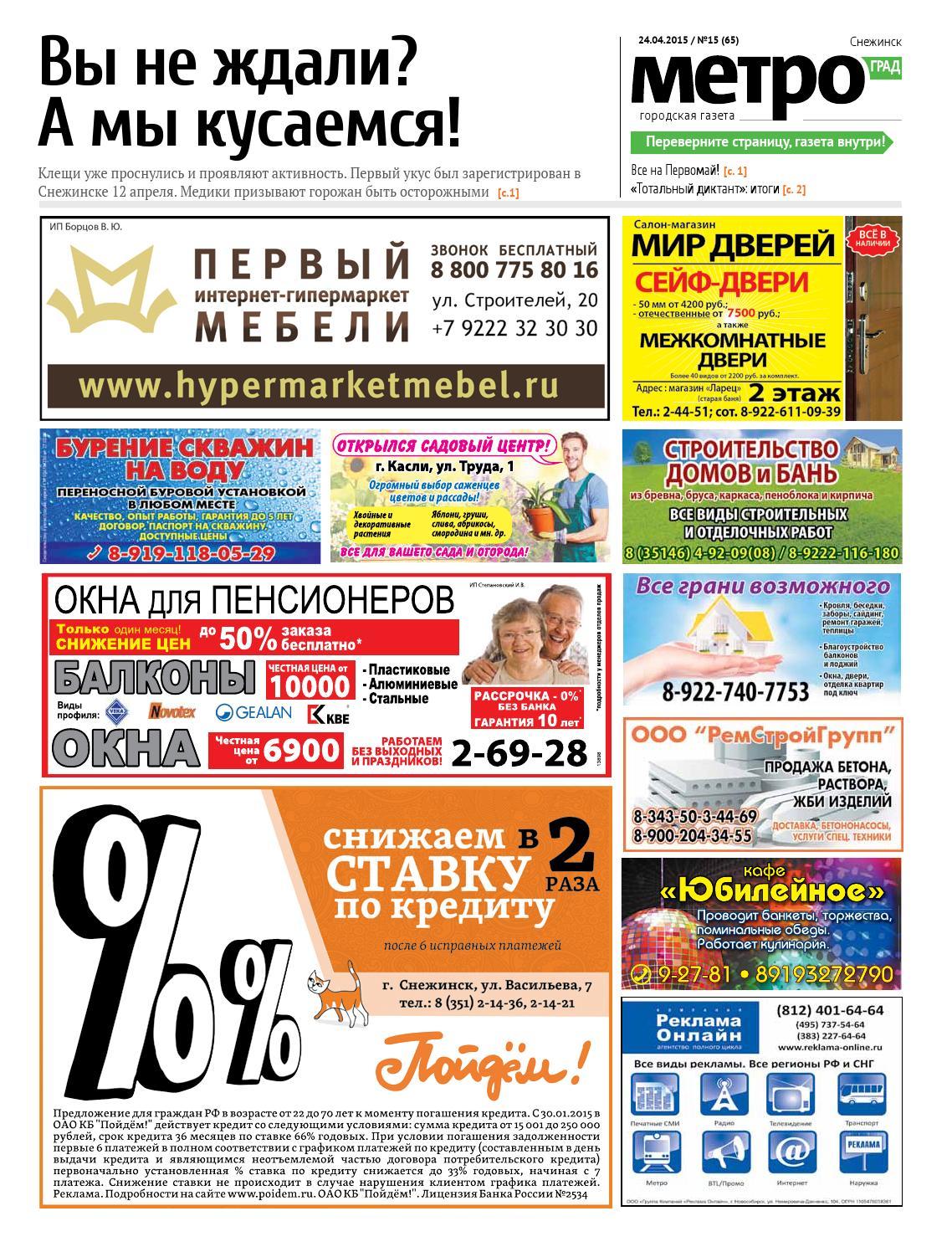 Метро 74 №15 (65) by Газета Метро Снежинск - issuu 89c91d6f147
