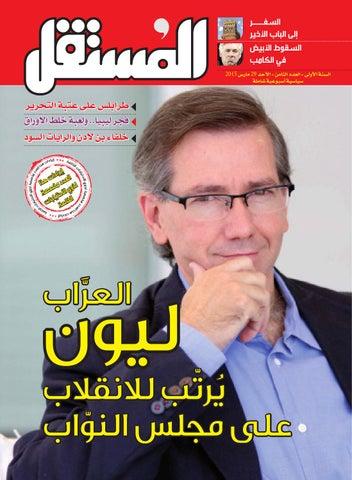 27e04a821 مجلة المستقل-العدد الثامن by Almostaqil - issuu