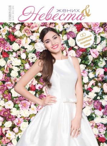 bc2b9e79b39 Fashion Club Wedding by GI studio Jai Production - issuu