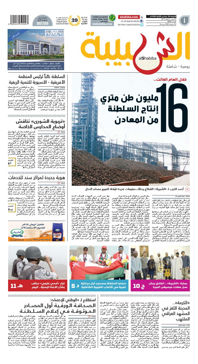 dd073476b Alshabiba by rabia almaktoumi - issuu