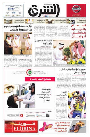 d67097d1f صحيفة الشرق - العدد 430 - نسخة جدة by صحيفة الشرق السعودية - issuu