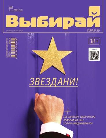 af311f925 Выбирай 9 (261) на 1 - 15 мая 2015 г. by vibirai.ufa - issuu