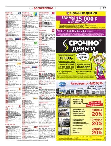 деньги под расписку казань срочно отделения кредит европа банк в санкт-петербурге невский проспект