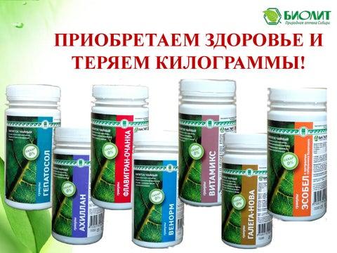 Продукция компании АРГО для похудения. Купить