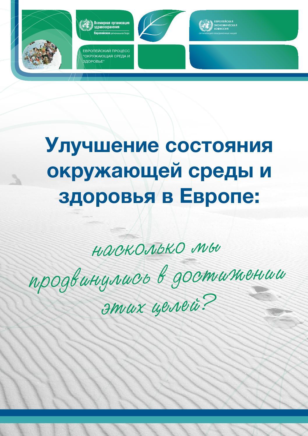Improving environment health europe ru by World Health Organization  Regional Office for Europe - issuu c4e5d22baf4