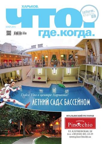 МАЙ 2015 by inform kharkov - issuu 85eff1880047f