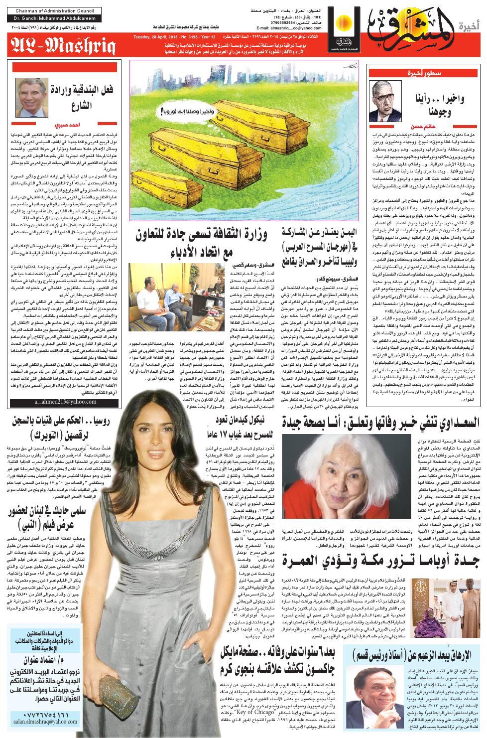 00707bacd 3196 AlmashriqNews by Al Mashriq Newspaper - issuu