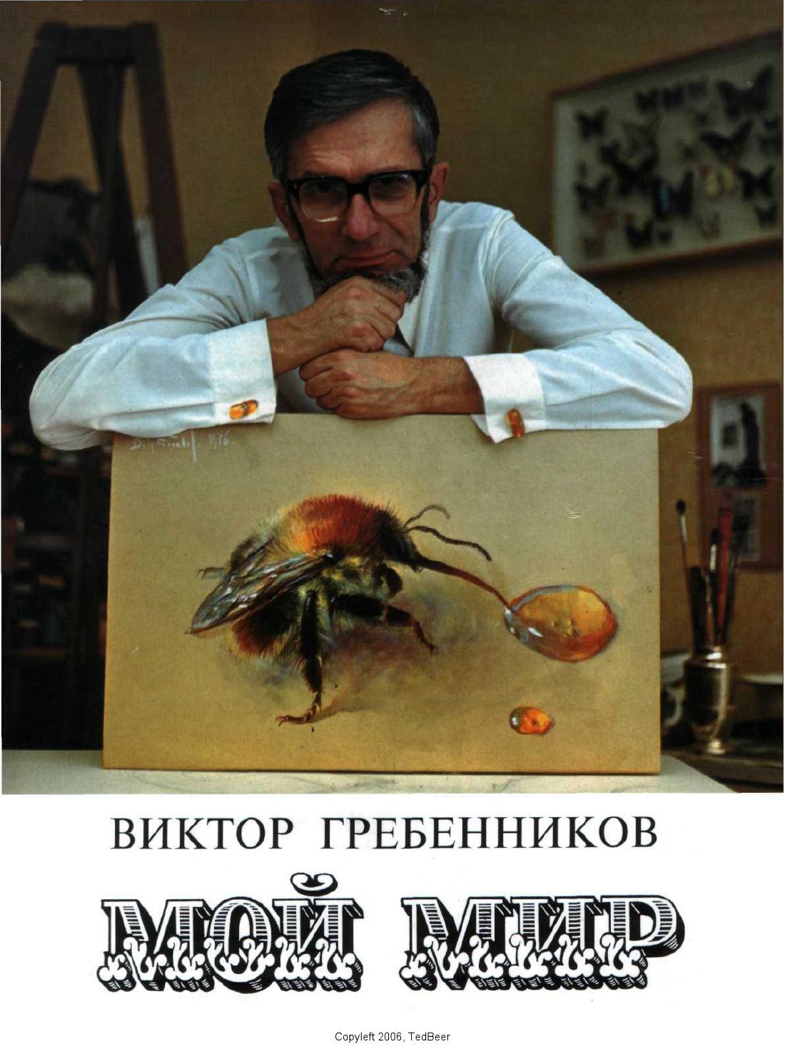 Укус насекомого опухоль и покраснение лечение Фото