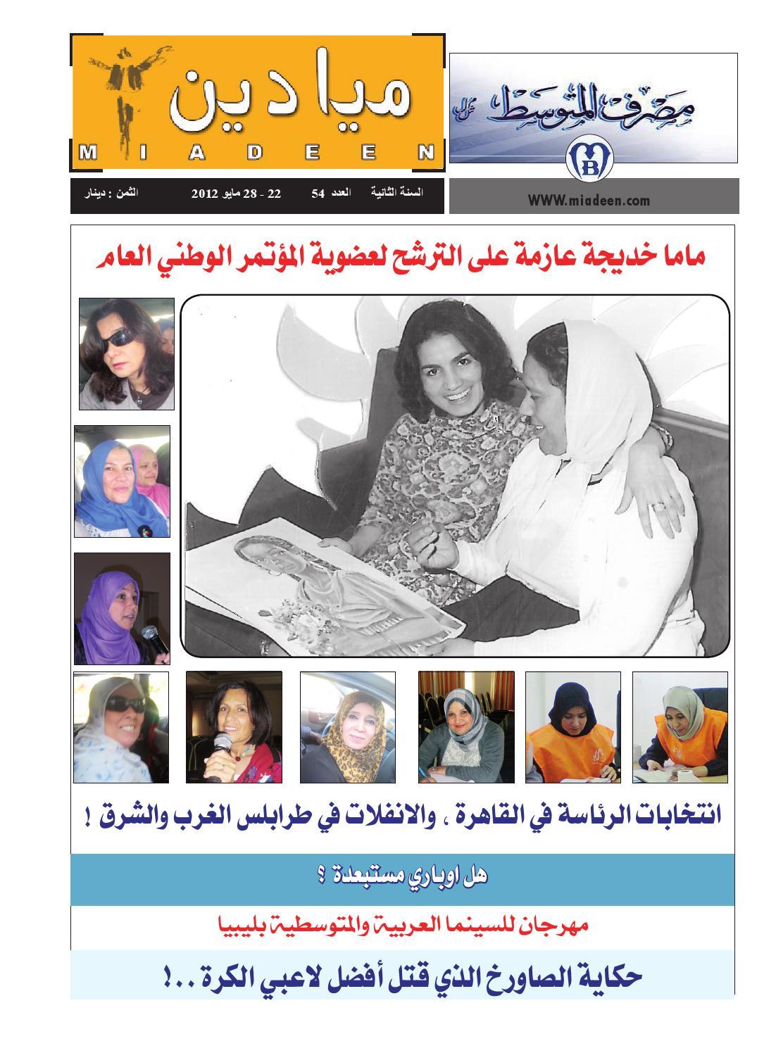 9051d8652f8db العدد 54 by Ahmed Alfaitouri - issuu