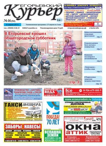 Курьер 16 от 22 апреля 2015 г. by Егорьевский КУРЬЕР - issuu ee4e59a838399