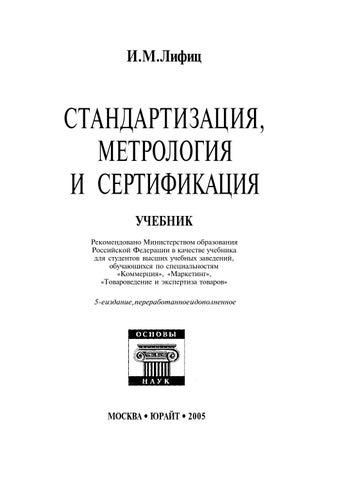 1.стандартизация, метрология и сертификация учеб./ и.м.лифиц, 6-е издание сертификация котлов в кирове