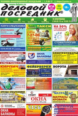 Деловой посредник № 16 by Rustam Abdullayev - issuu 0a48e1dca1d