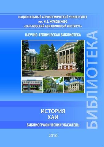 Общежития НАУ «ХАИ» №№ 10, 11, 12 «Взлёт» («Китайка») - Харьков | 452x320