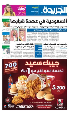 a36fbfacb1cd4 عدد الجريدة 30 أبريل 2015 by Aljarida Newspaper - issuu