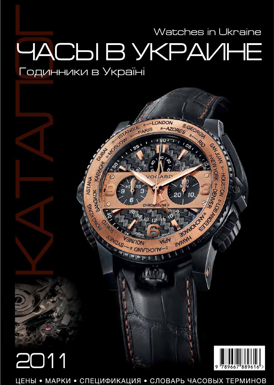 Catalogue Watches in Ukraine 2011 by Watches in Ukraine LuxLife - issuu 3421fbc27f88c