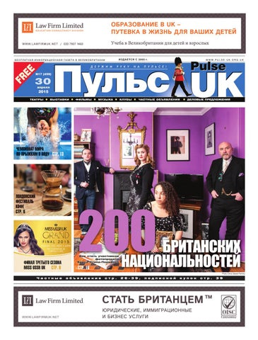 Pulse UK, N17 (459). 30 апреля 2015 by Pulse UK newspaper - issuu d84e224a5cd