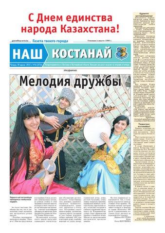 Казахстан знакомства костанай ubb classic знакомства для серёзних отношений з номерами телефонами украина киев