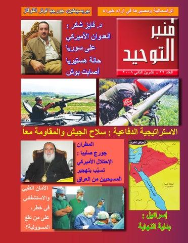 a0e91a00e Manbar altawhid issue 22 by Tawhid Arabi - issuu