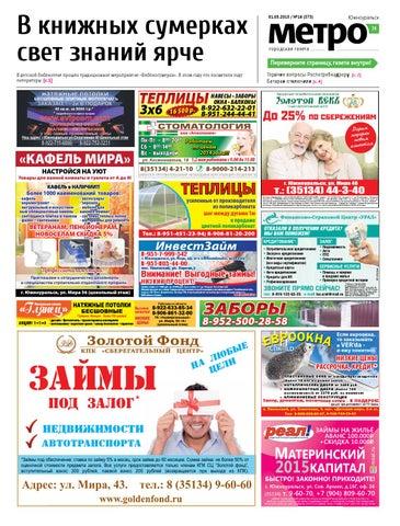 Регистрация в каталогах Южноуральск hegsan купить