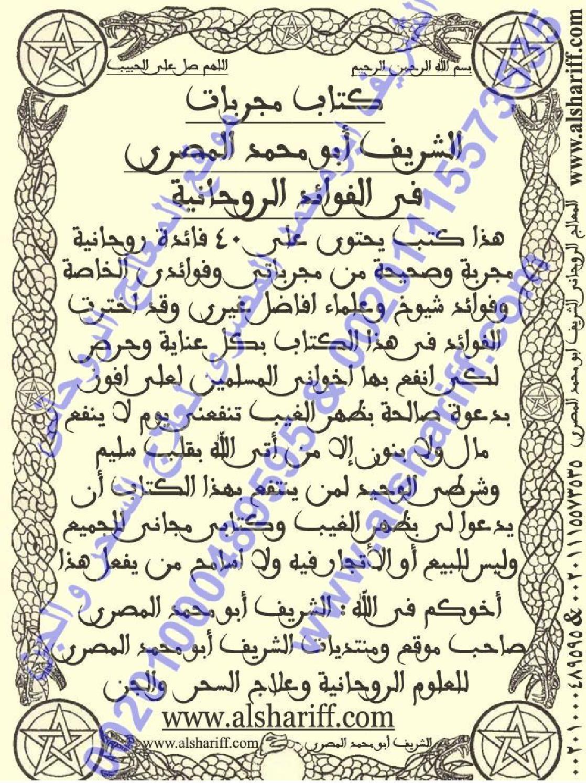 �9��^�K��kK.��.Y��_كتابمجرباتالشريفابومحمدالمصرىفىالفوائد