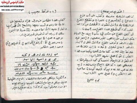 مجربات ابن عربي في الطب 14