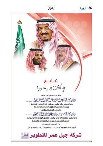 030752c3e7c44 Madina 20150501 by Al-Madina Newspaper - issuu