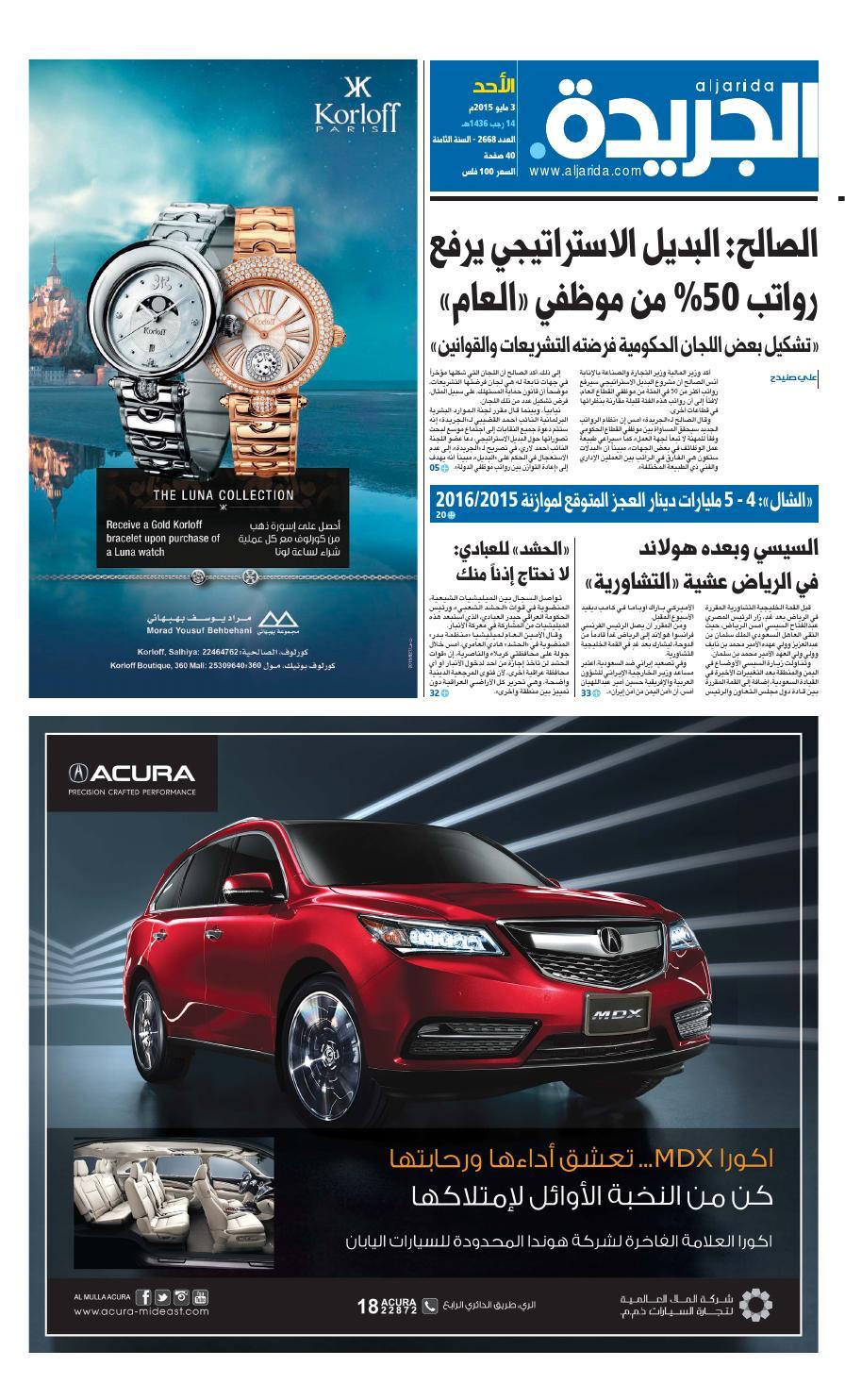2758fddc8 عدد الجريدة 3 مايو 2015 by Aljarida Newspaper - issuu
