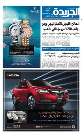 19b16bfefa599 عدد الجريدة 3 مايو 2015 by Aljarida Newspaper - issuu