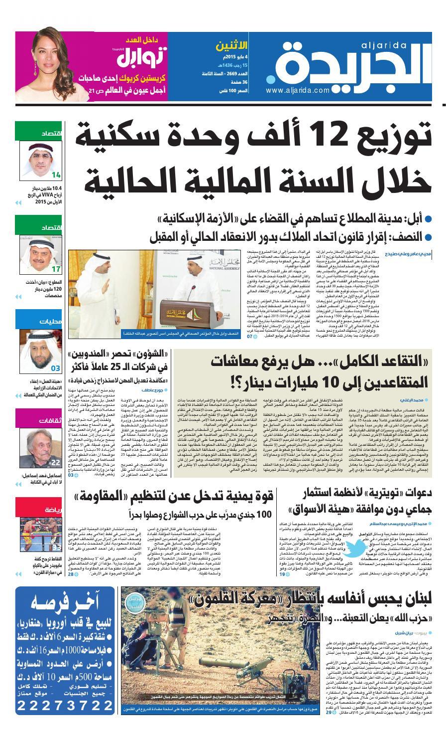 a183634bdcd1f عدد الجريدة 4 مايو 2015 by Aljarida Newspaper - issuu