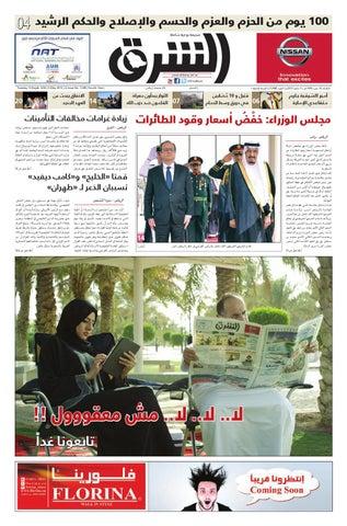 660f75bc55316 صحيفة الشرق - العدد 1248 - نسخة الدمام by صحيفة الشرق السعودية - issuu