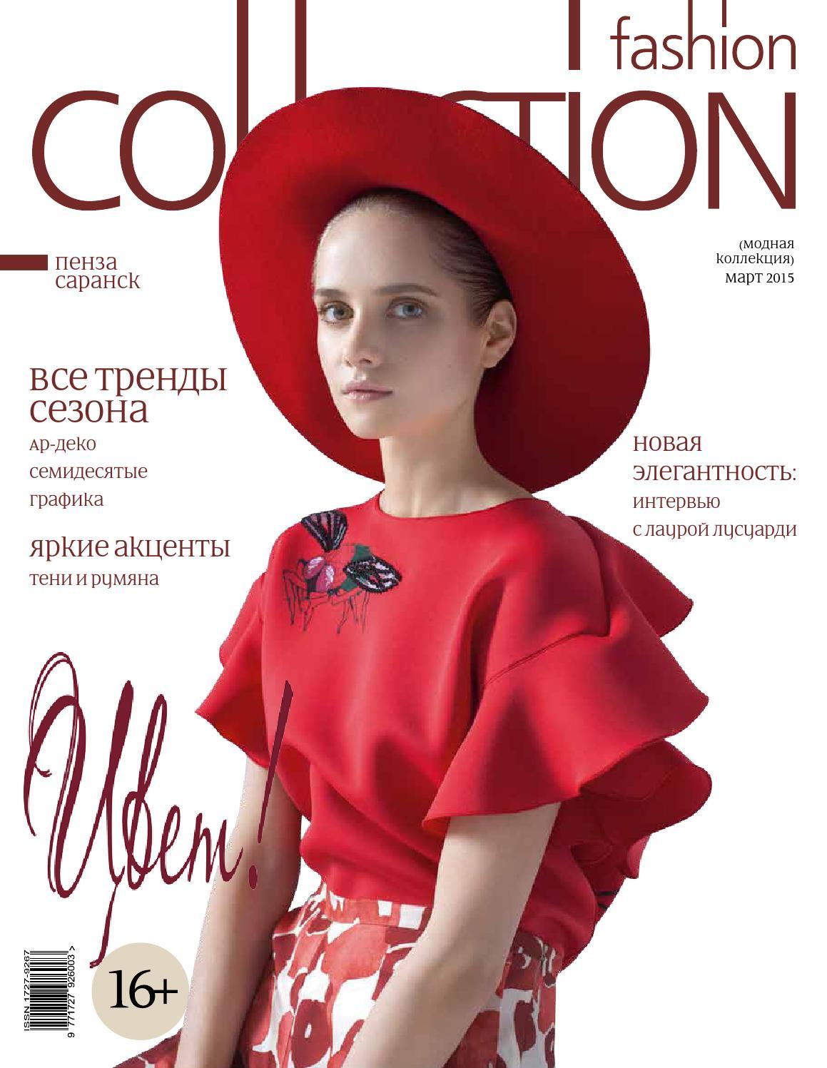 Март 2015 by Fashion Collection Пенза - issuu 5207ab9b2bf