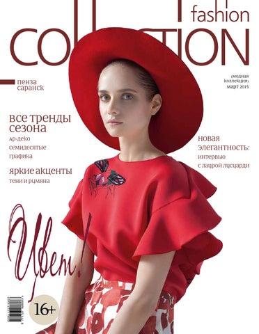 a437e5765c28924 Март 2015 by Fashion Collection Пенза - issuu