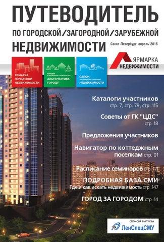 Гагаринская промышленно-строительная компания ооо каталог строительная компания миракс груп Ижевск