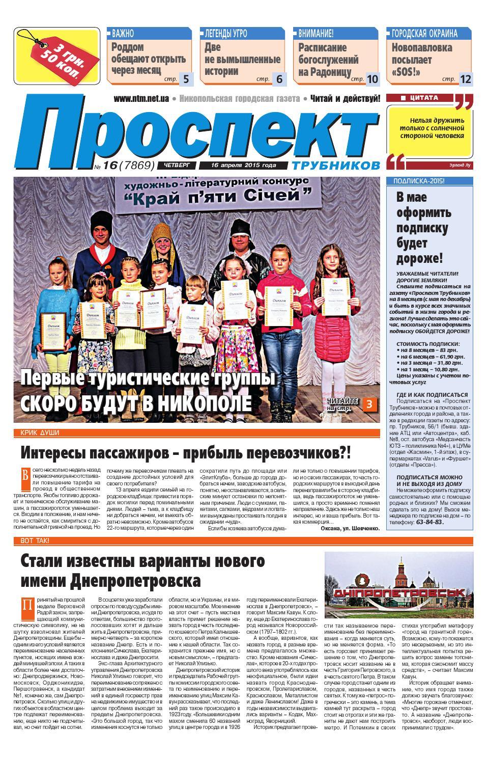Газета Знакомств Николаев