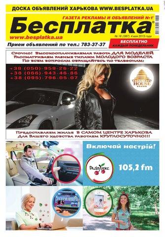 73b75b71e095 Besplatka_Kharkov_04.05.2015 by besplatka ukraine - issuu