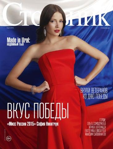 2f3e7215de4 Стольник. Май 2015 by Стольник Екатеринбург - issuu