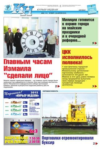 Курьер недели №49 за 30 апреля by Издательский дом