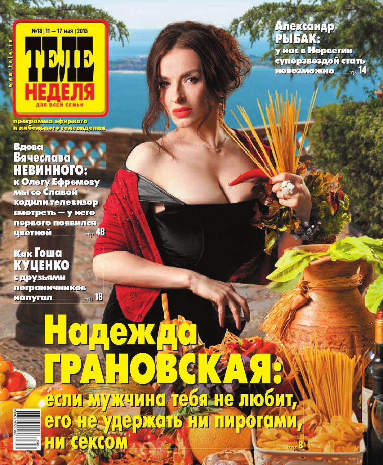 Длинные Ножки Анастасии Стежко – Черная Река (2014)
