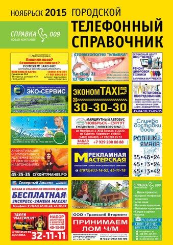 юридическая консультация бесплатно в ноябрьске