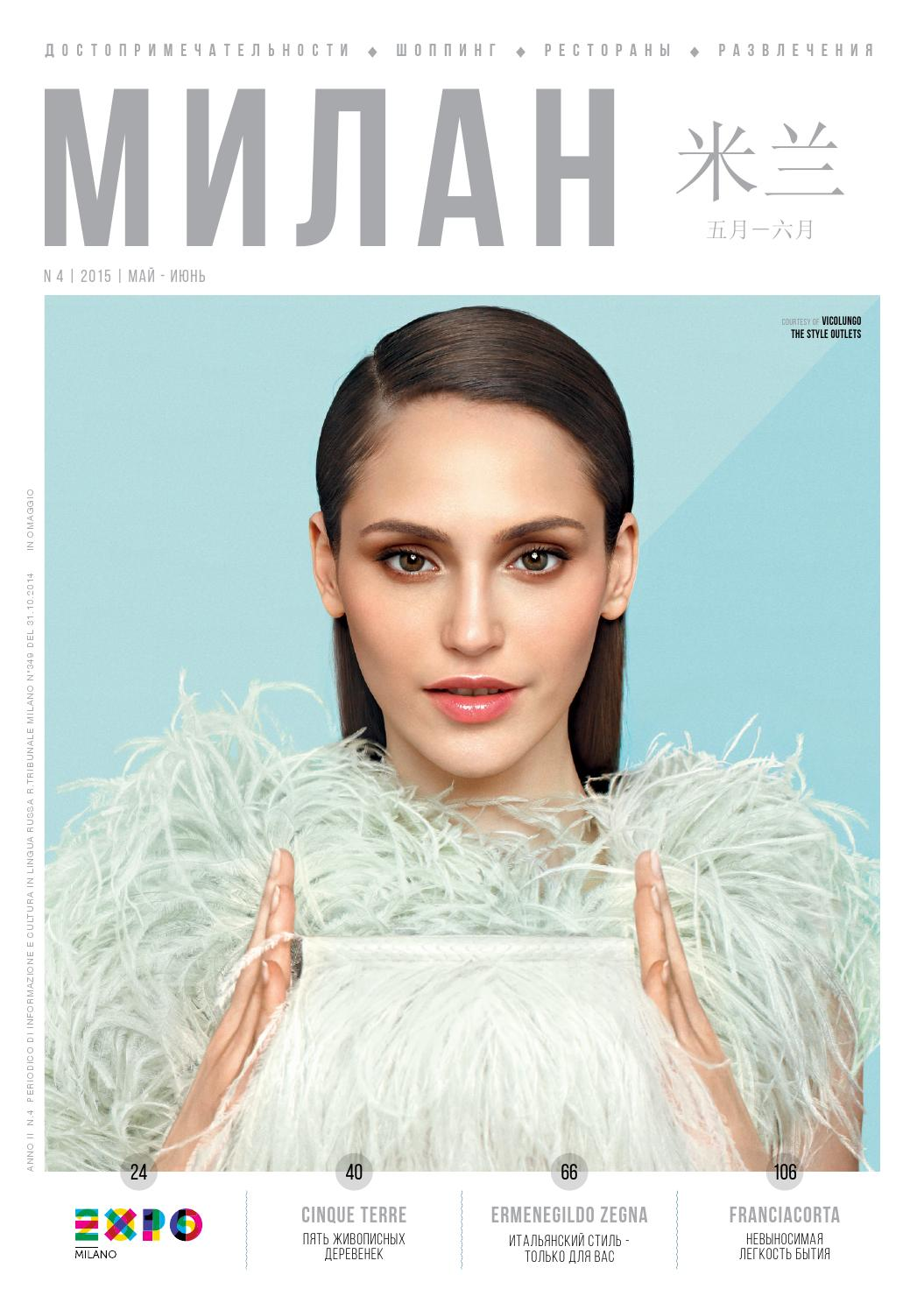 a80e728db 米兰 Issue'4 | 2015 by RIVISTARUSSA - issuu