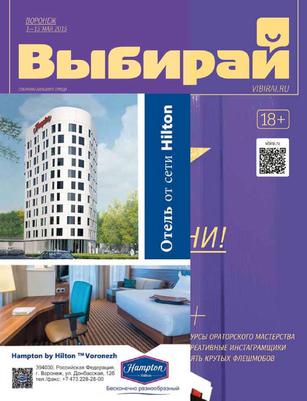 Выбирай. Воронеж № 9 (231) на 1-15 мая 2015 г. by Выбирай ...