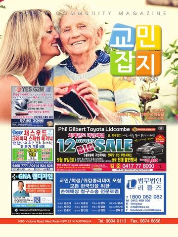 ee01334a618 교민잡지 1203호 5월 둘째 주 by Hojunara - issuu