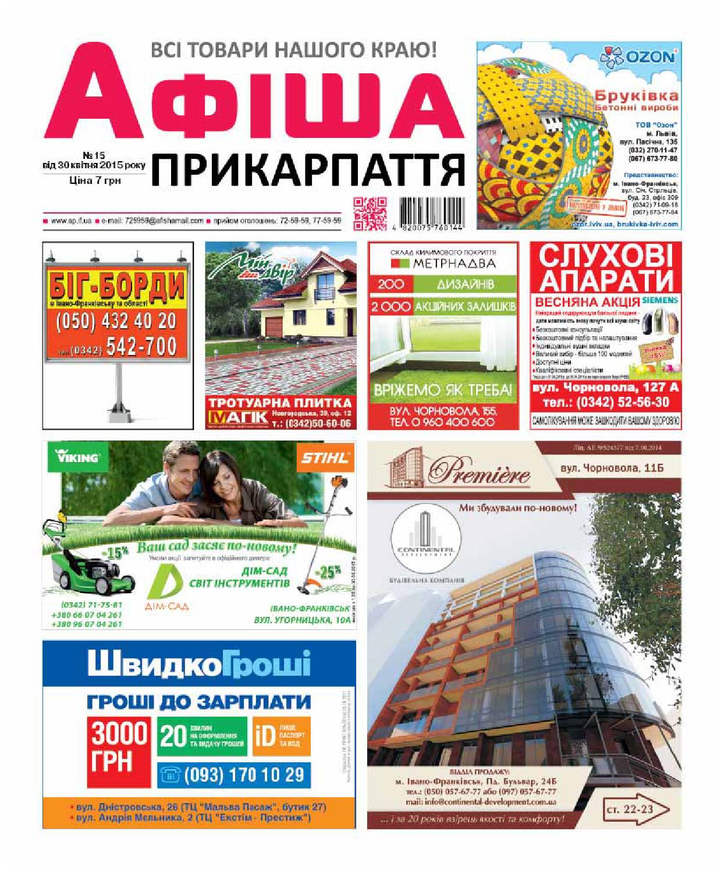 afisha 669 (15) by Olya Olya - issuu ea055d255de59