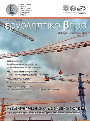 89137f25dbff Εργοληπτικό Βήμα τεύχος 79 11-12 2011 by PESEDE - issuu