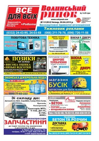 Рекламно - інформаційний тижневик