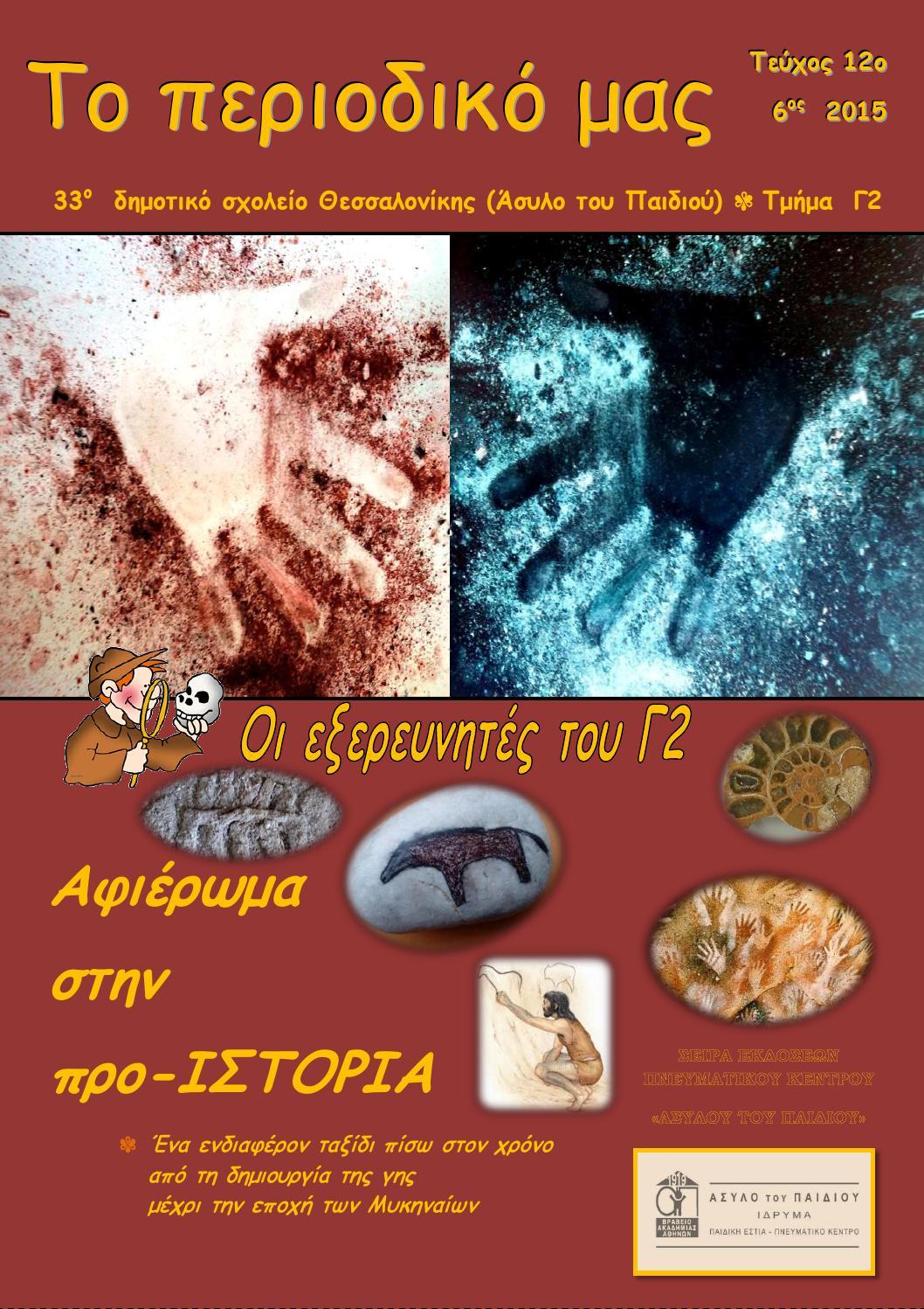 μεθόδους γνωριμιών των απολιθωμάτων στην ιστορία
